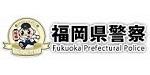 福岡の株式会社インフィニティは、福岡県情報セキュリティ連絡協議会において、福岡県警察サイバー犯罪対策本部や情報セキュリティ関連企業や研究機関と連携し、サイバー犯罪に関わる情報交換や防犯意識の普及と高揚に努め、インターネットを悪用した犯罪の被害や拡大の防止を図り、インターネット社会の健全な発展を目指しています。